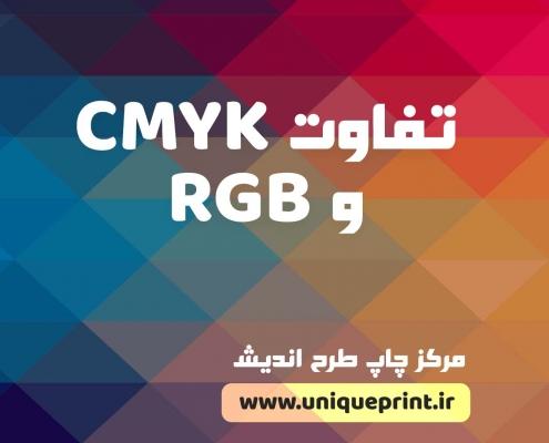 تفاوت CMYK و RGB
