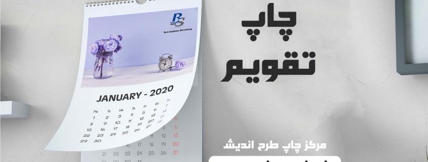 چاپ تقویم