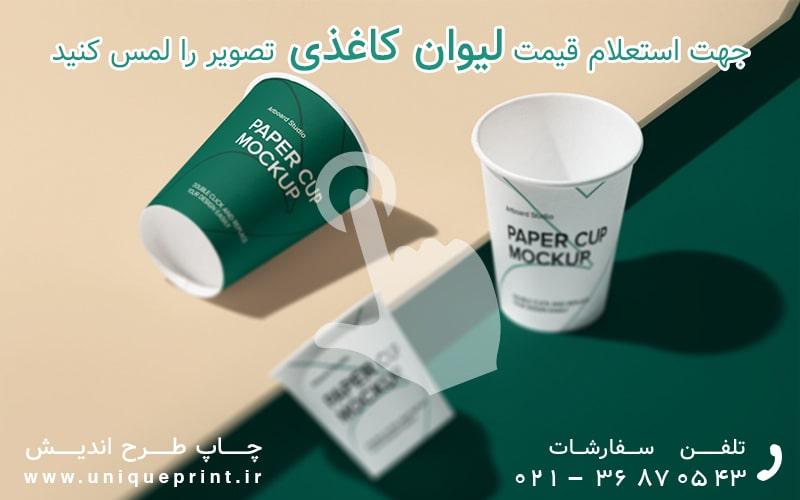 قیمت چاپ لیوان کاغذی
