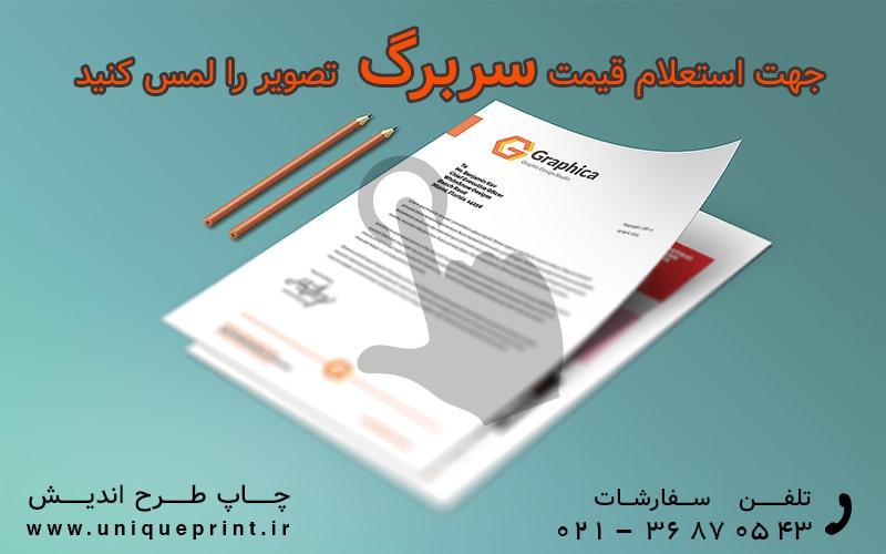 مشاهده تعرفه و قیمت چاپ سربرگ