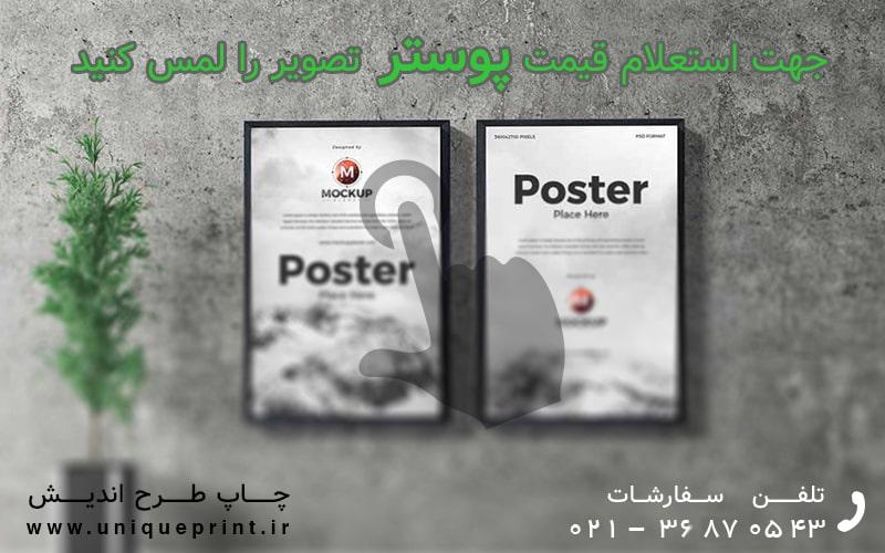 قیمت چاپ پوستر