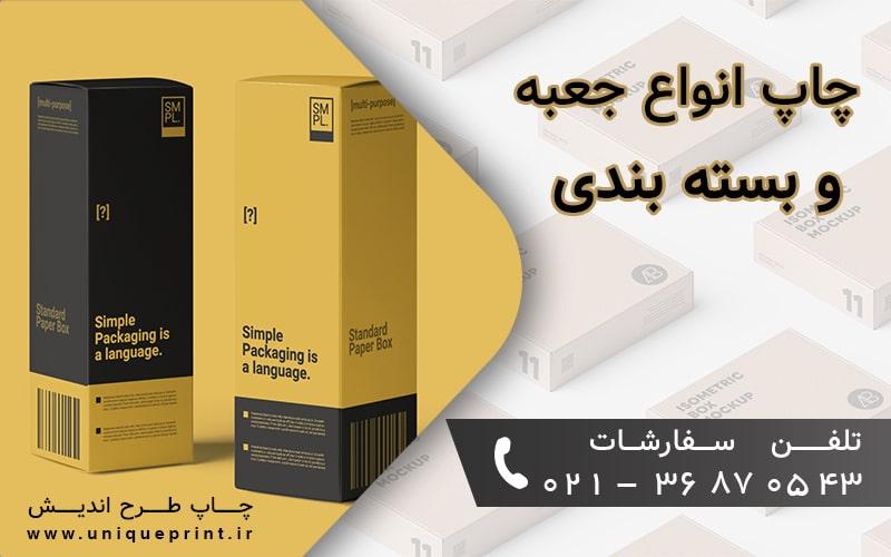 سفارش چاپ جعبه و بسته بندی