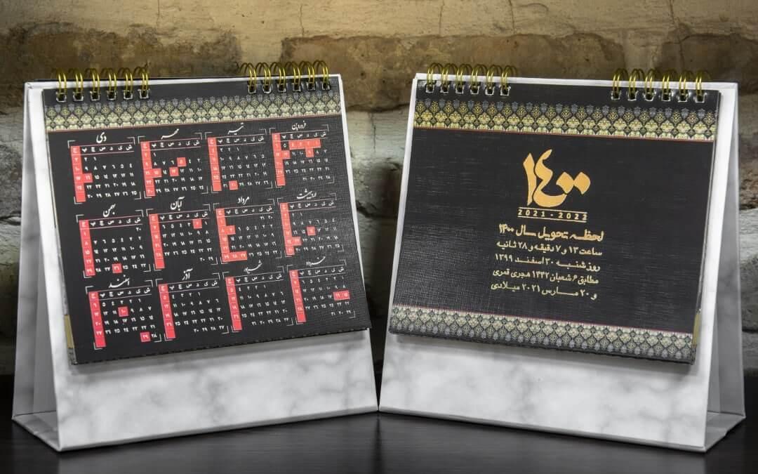نمونه چاپی تقویم رومیزی