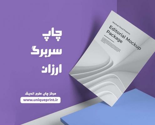 چاپ سربرگ ارزان