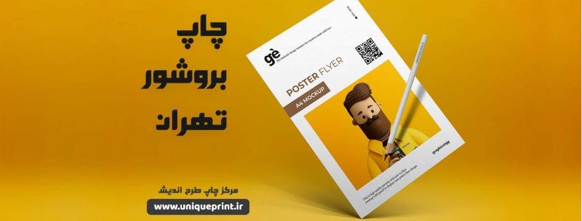 چاپ بروشور تهران