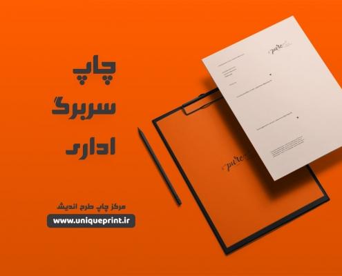 چاپ سربرگ اداری
