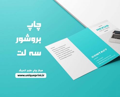 چاپ بروشور سه لت