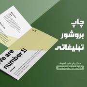 چاپ بروشور تبلیغاتی